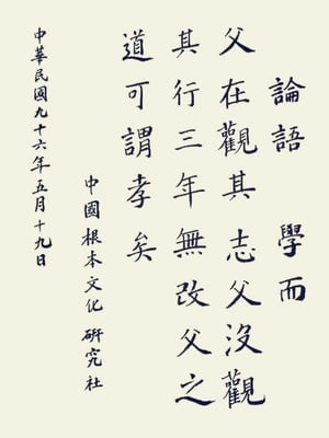 Chinese Calligraphy Mr Lee 39 S Calligraphy Of Confucius